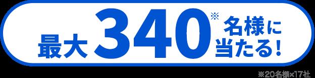 最大340名様に当たる※20名様×17社