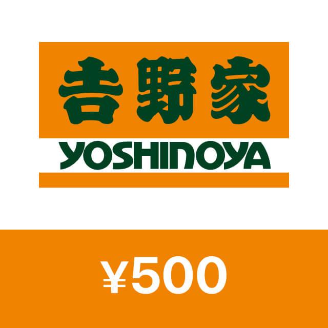 吉野家デジタルギフト 500円を抽選で30名様に!