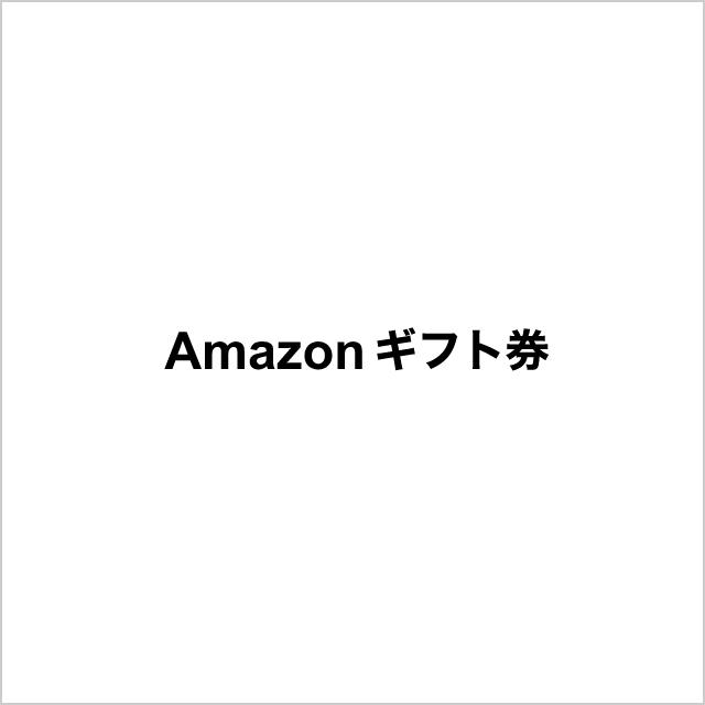 Amazonギフト券 500円分を抽選で30名様に!