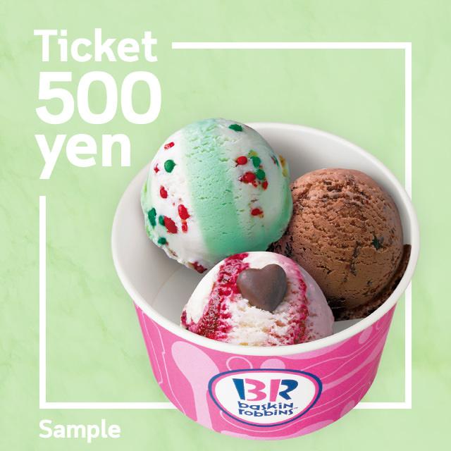 サーティワン アイスクリーム500円ギフト券を抽選で30名様に!