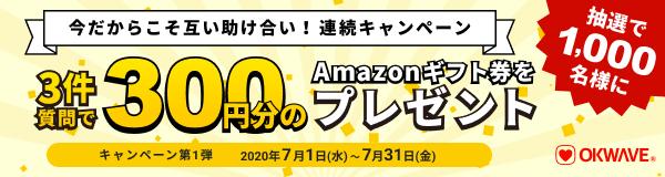 今だからこそ助け合い!連続キャンペーン 300円分のAmazonギフト券をプレゼント
